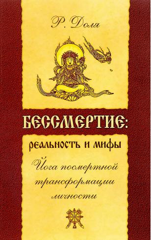 Бессмертие: реальность и мифы. Йога посмертной трансформации личности