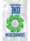 Экоменеджмент: органические системы управления 1