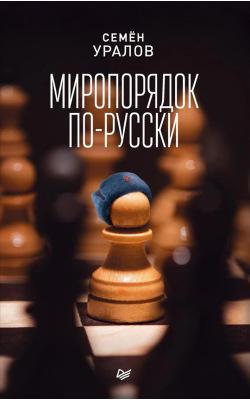 Миропорядок по-русски