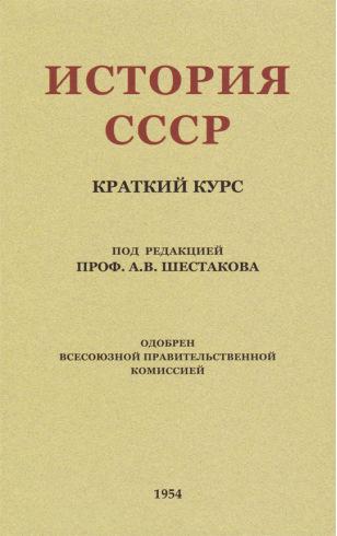 История СССР. Краткий курс