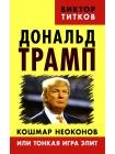 Дональд Трамп: кошмар неоконов или тонкая игра элит 1