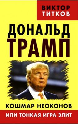 Дональд Трамп: кошмар неоконов или тонкая игра элит