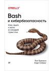 Bash и кибербезопасность: атака, защита и анализ из командной строки Linux 1