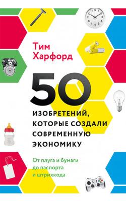 50 изобретений, которые создали современную экономику. От плуга и бумаги до паспорта и штрихкода