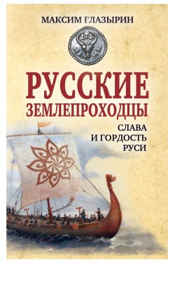Русские землепроходцы - слава и гордость Руси