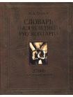 Словарь тысячелетнего русского арго. 27000 слов и выражений 1