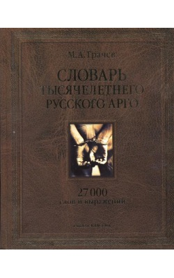 Словарь тысячелетнего русского арго. 27000 слов и выражений