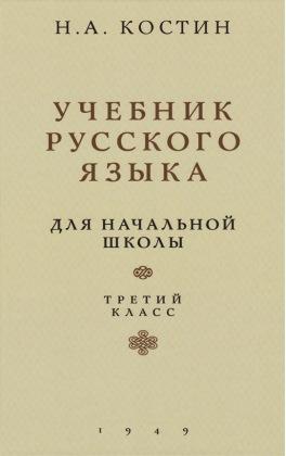 Учебник русского языка для третьего класса начальной школы