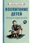 Воспитание детей третьего года жизни [1962] 1