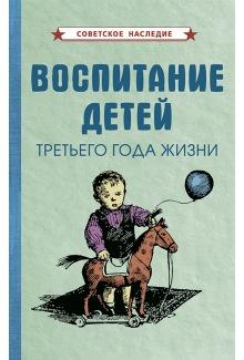 Воспитание детей третьего года жизни [1962]