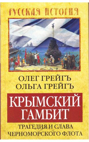 Крымский гамбит. Трагедия и слава черноморского флота