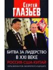 Битва за лидерство в ХХI веке. Россия - США - Китай. Семь вариантов обозримого будущего 1