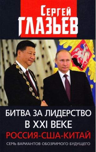 Битва за лидерство в ХХI веке. Россия - США - Китай. Семь вариантов обозримого будущего