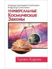 Универсальные космические законы. Книга 1 1