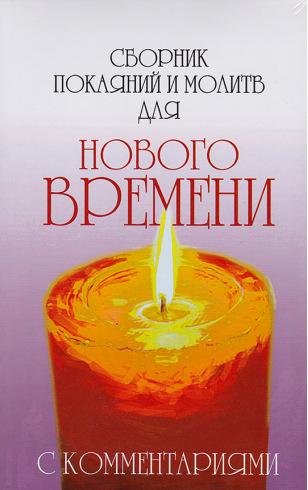 Практика молитвы и ее влияние на человека. Комплект из 3-х книг