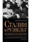 Сталин и Рузвельт: великое партнёрство 1