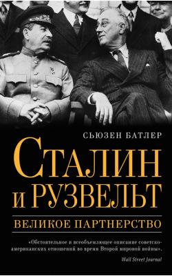 Сталин и Рузвельт: великое партнёрство