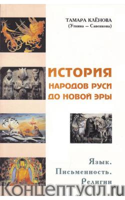 История народов Руси до новой эры. Язык. Письменность. Религии