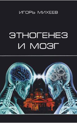 Этногенез и мозг