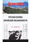 Русская основа китайской письменности 1