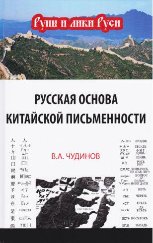 Русская основа китайской письменности