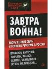 Завтра война! Вооружённые силы и военная реформа в России 1