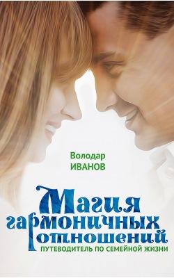 Магия гармоничных отношений. Путеводитель по семейной жизни