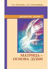 Матрица — основа души 1