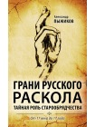 Грани русского раскола. Тайная роль старообрядчества от 17 века до 17 года 1