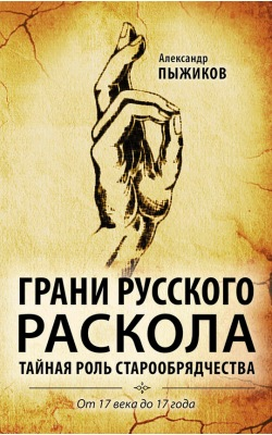 Грани русского раскола. Тайная роль старообрядчества от 17 века до 17 года