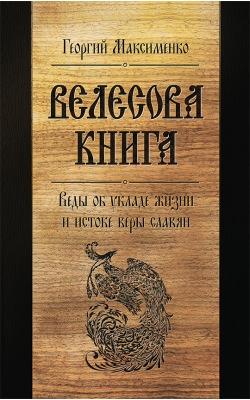 Велесова книга. Веды об укладе жизни и истоке веры славян (6-е изд., дополненное)