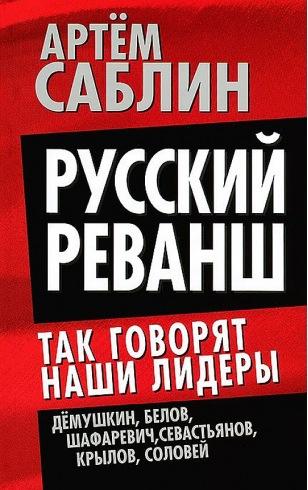 Русский реванш. Так говорят наши лидеры