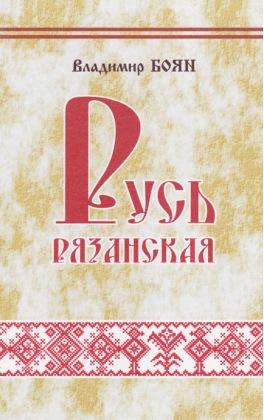 Русь Рязанская. Сказания о Фёдоре Тирянине