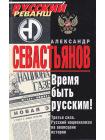 Время быть русским! Третья сила. Русский национализм на авансцене истории 1