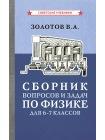 Сборник вопросов и задач по физике для 6-7 классов [1958] 1