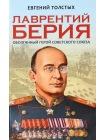 Лаврентий Берия: оболганный Герой Советского союза 1