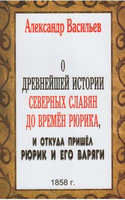 О древнейшей истории северных славян до времён Рюрика, и откуда пришёл Рюрик и его варяги. Репринтное издание 1858 г