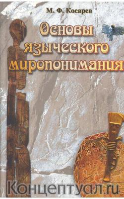 Основы языческого миропонимания: По сибирским археолого-этнографическим материалам