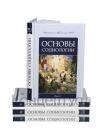 Основы социологии. Комплект из четырёх томов 1