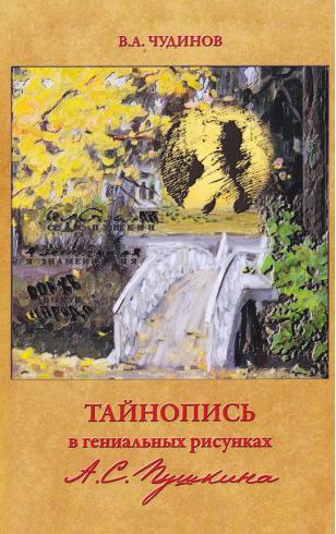 Тайнопись в гениальных рисунках А.С. Пушкина