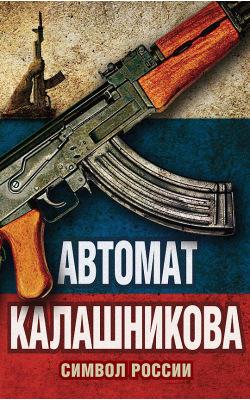 Автомат Калашников. Символ России
