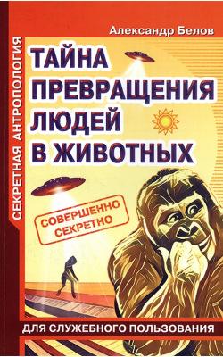 Секретная антропология. Тайна превращения людей в животных