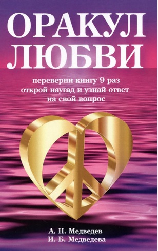 Оракул любви. Книга для гаданий