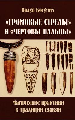 """""""Громовые стрелы"""" и """"чертовы пальцы"""": магические практики в традиции славян"""