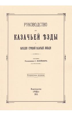 Руководство для казачьей езды и выездки строевой казачьей лошади (Репринтное издание)
