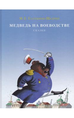 Медведь на воеводстве (сборник сказок)