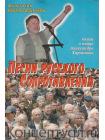 Песни русского сопротивления 1