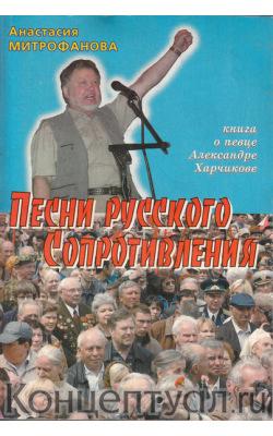 Песни русского сопротивления