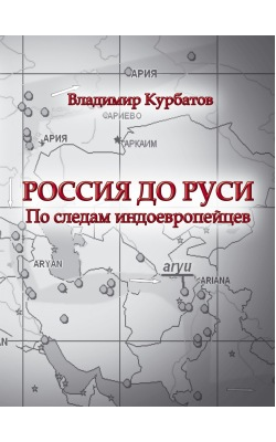 Россия до Руси. По следам индоевропейцев