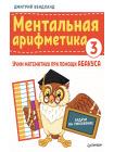 Ментальная арифметика 3: учим математику при помощи абакуса. Задачи на умножение 1